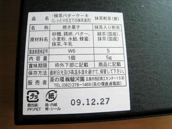 抹茶磅蛋糕可常溫保存20天,買回台灣送禮自吃兩相宜
