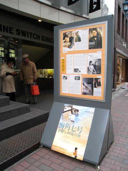 在銀座巷弄內亂逛,竟然在一家小戲院門口看到台灣電影《海角七號》的宣傳攤位