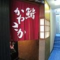 今日午餐奢侈一下,吃米其林二星壽司店「鮨かねさか」,食記會補在「吃喝東京:餐廳篇」