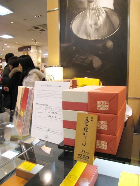 今日目標是福砂屋的招牌產品:「五三燒カステラ」,2,520円/460g