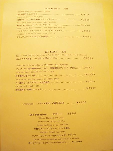 菜單第二頁:單點和甜點