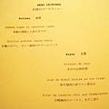 1月23日午餐菜色:兩種前菜(鰆魚、牡蠣),三種主菜(魚、牛頰、鴨胸)