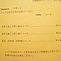 午間套餐有三種價位:¥3500一主菜一前菜、¥4500兩前菜一主菜、¥4800一前菜兩主菜(魚、肉各一)。我選¥3500大白選¥4800,一起分食