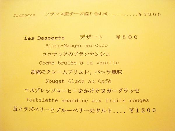 午餐甜點有四種選擇:椰子布丁、香草烤布蕾、咖啡口味牛軋糖雪糕、綜合莓果塔