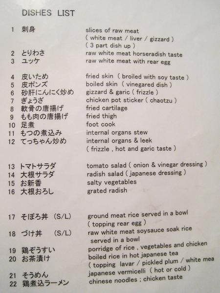 雞繁日英對照菜單- 料理類(英文菜單要開口跟服務生索取)