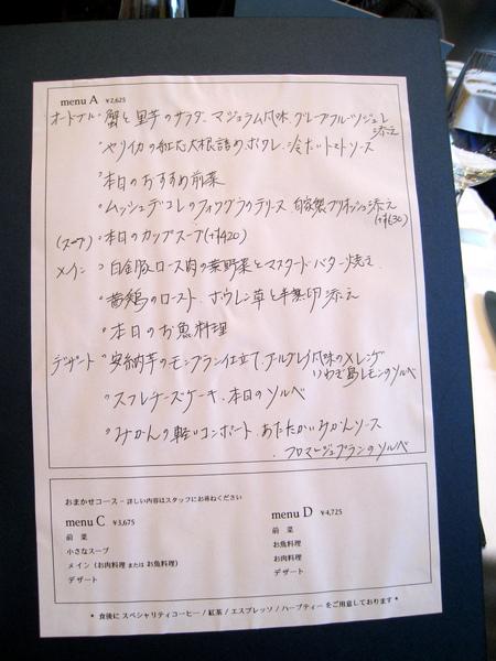 2010/2/28的午餐菜單,已換上春季新菜色