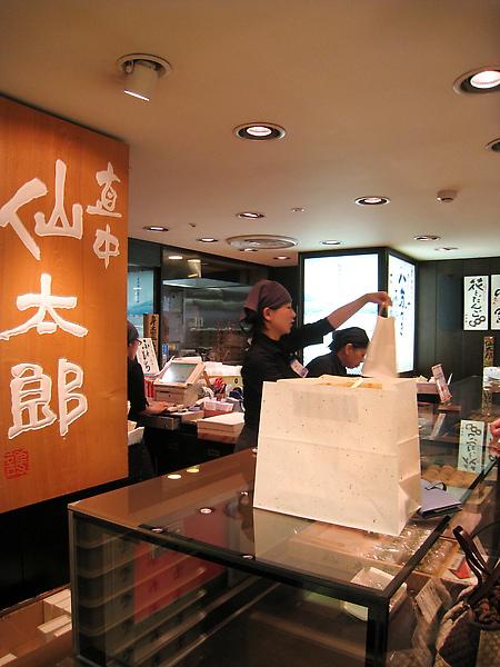 去澀谷東急百貨逛美食街,只見和菓子店「直中仙太郎」專櫃前大排長龍,腦波很弱的我們也跟著排了