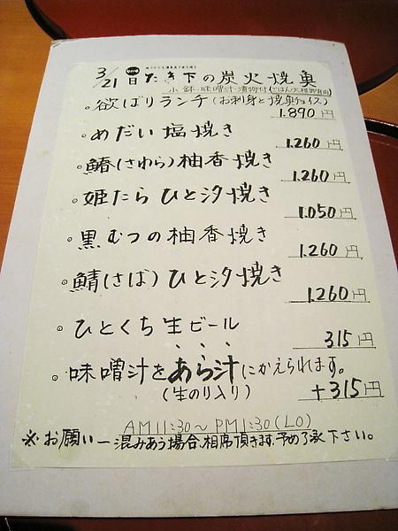 2010/3/21的午間菜單,大白點「黒むつの柚香焼き」,我點「鰆の柚香焼き」