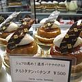 Tarte tatin bananes,香蕉蘋果塔,500日圓
