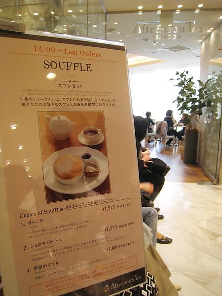 Afternoon Tea新丸大樓店才有賣舒芙蕾,下午兩點後供應