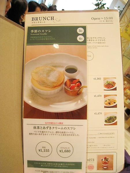 舒芙蕾還有季節限定口味,2010年3~4月是很春天的抹茶紅豆口味