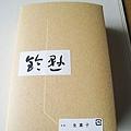 我喜歡這個簡潔又環保的包裝紙盒