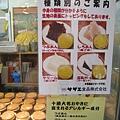 十勝大名有四種口味:紅豆粒餡(つぶあん)、豆乳奶油餡(豆乳クリーム)、白豆餡(白あん)、奶油餡(クリーム)