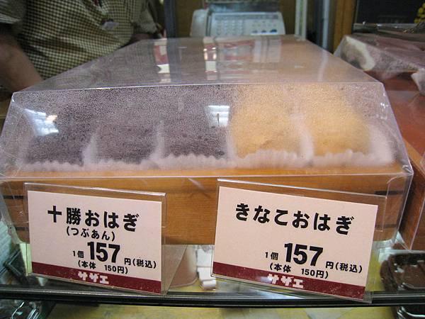 左邊是十勝紅豆御荻(十勝おはぎ),右邊是黃豆粉御萩(きなこおはぎ),一個都是157円