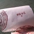 御荻的包裝紙