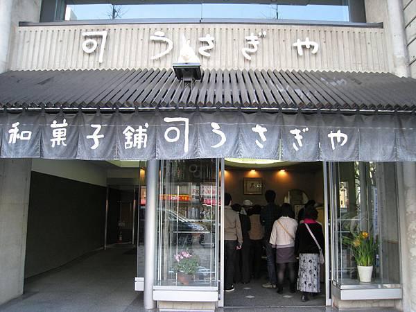 上野的兔屋(うさぎや),離上野松坂屋百貨不遠,是東京最有名的銅鑼燒店之一