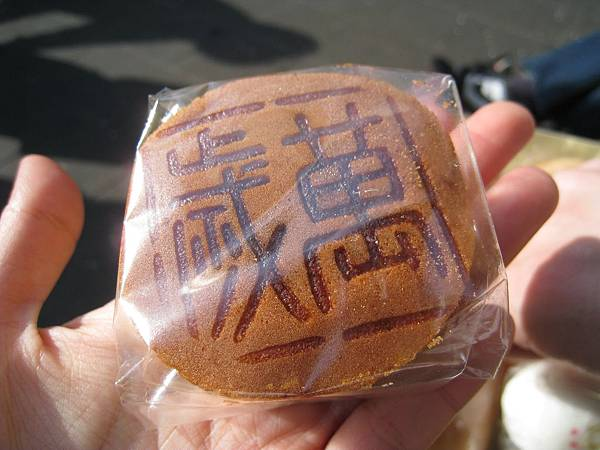 万寿鏡(ますかがみ),紅豆沙餡的燒菓子,外皮烙印「萬歲」,150円