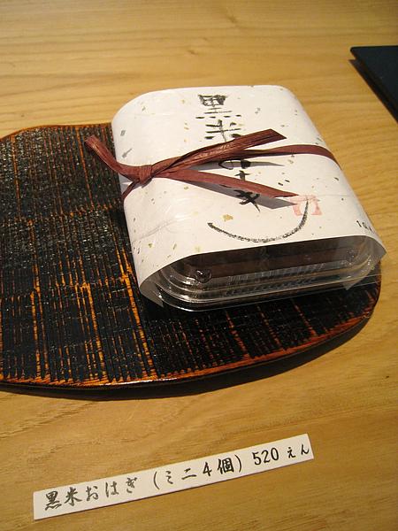 黑米御荻,一盒四個,520日圓