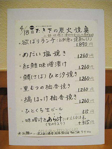 2010/4/18午間菜單,大白點鮭魚,我點鯖魚