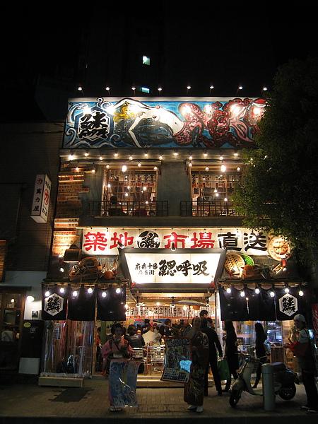 鰓呼吸麻布十番店2010/4/23剛開幕,4/24我們就去吃晚餐