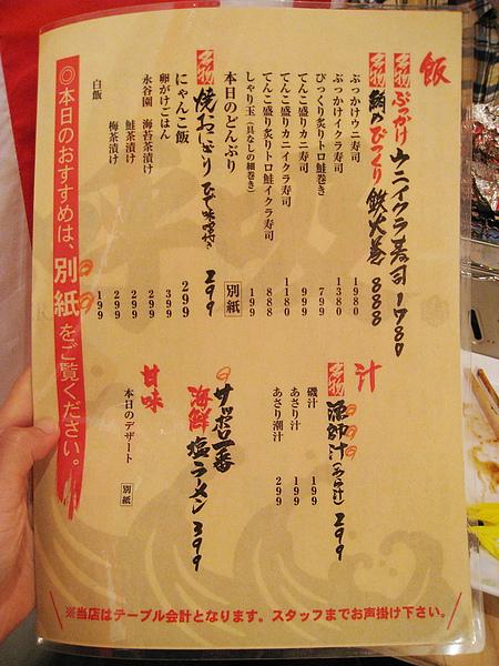 MEUNU第四頁:壽司、茶漬飯、湯、甜點等。下次我想試試這家的壽司
