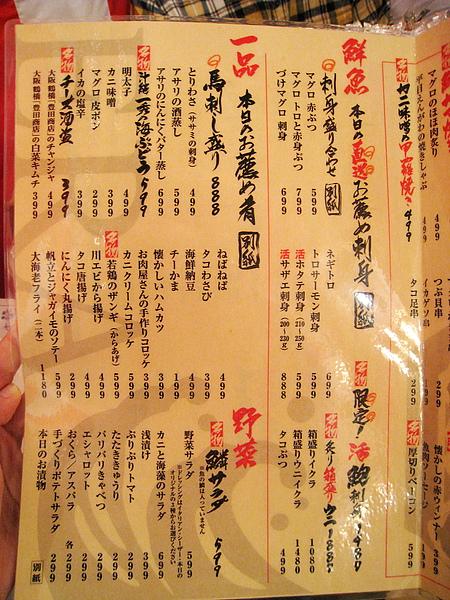 MENU第三頁:生魚片、炸物、沙拉等