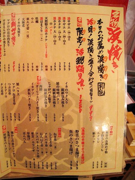MENU第二頁:燒烤類餐點