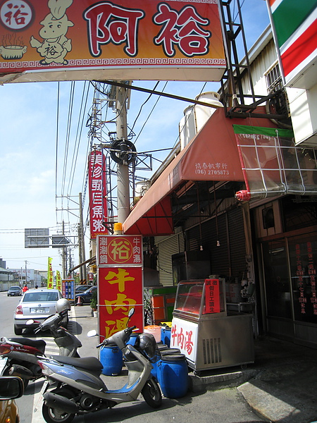 終於見識到傳說中台南最新鮮的涮牛肉:阿裕牛肉