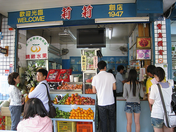 麗麗水果店