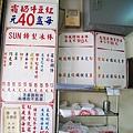 店內也有賣冰棒和冰磚。冰磚(草湖芋仔冰)有七種口味,可以秤斤賣,也可以買單顆