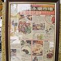 修安牆上掛的美食報導,讓我超想吃江川肉燥飯。﹝又畫錯重點...﹞