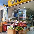 民生路上有好幾家知名水果店:裕成、義成、冰鄉