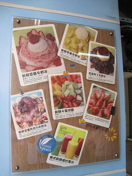 裕成牆上的熱門冰品照片