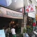 阿江的店面在民族路二段彰化銀行對面
