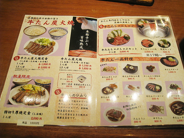 朋友點了1500円的炭火烤牛舌定食,我點了2000円特切厚燒牛舌定食,可以交換吃