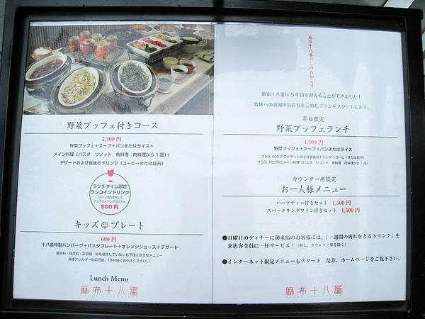 週末午間有2400日圓的野菜buffet附套餐,平日則有1500的野菜buffet(附湯和主食,但無主菜甜點)。