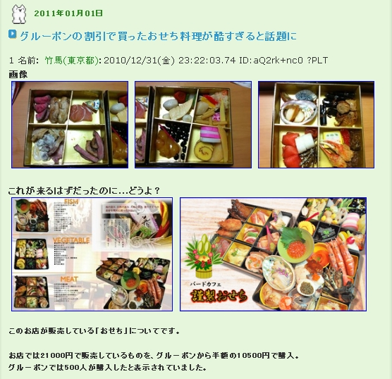 groupon osechi.jpg