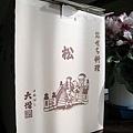 1月1日必吃日本年菜「おせち料理」。今年是在三越網站上訂的,便當名店「日本ばし大増」出品,36,750円