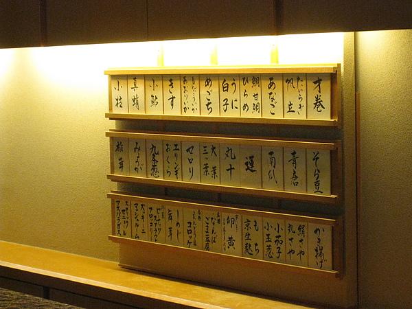 牆上的活動式木板寫著當日食材