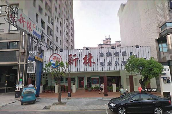 新林海鮮餐廳.jpg