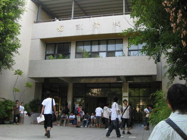 電機資訊館