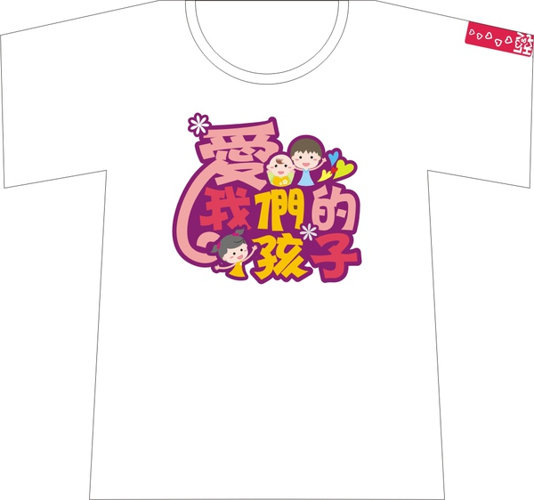 白T恤.jpg