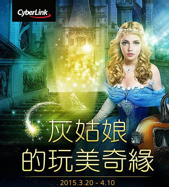 Cinderella_001