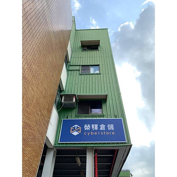 榮驛倉儲外觀