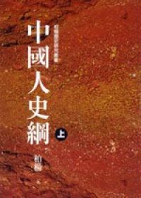 中國人史綱1
