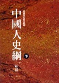 中國人史綱2