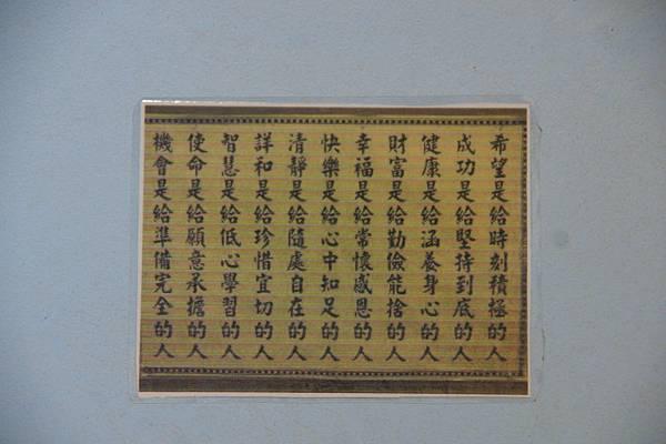 1020831-0901救國團宜蘭知性之旅 (21).JPG