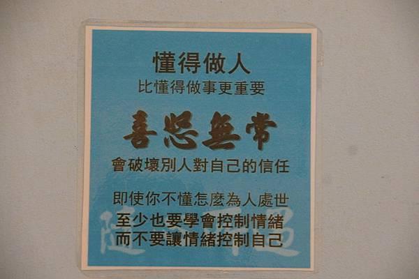 1020831-0901救國團宜蘭知性之旅 (22).JPG