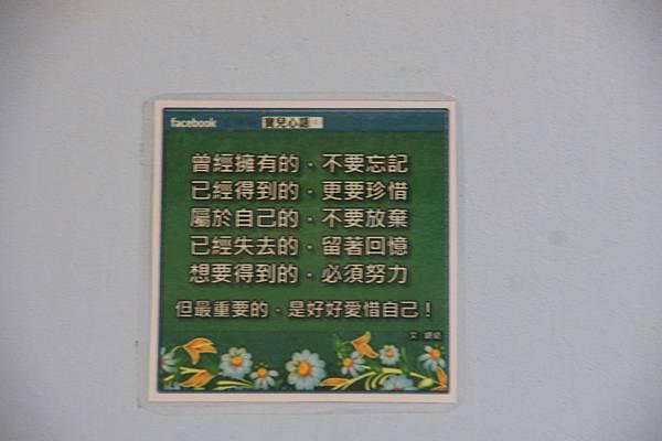 1020831-0901救國團宜蘭知性之旅 (23).JPG