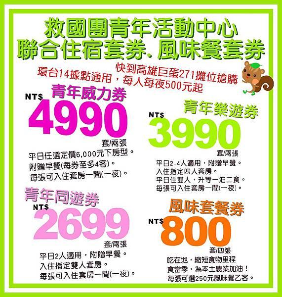 高雄旅展廣告頁.jpg
